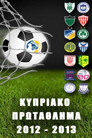 cyprusfootballfixtures