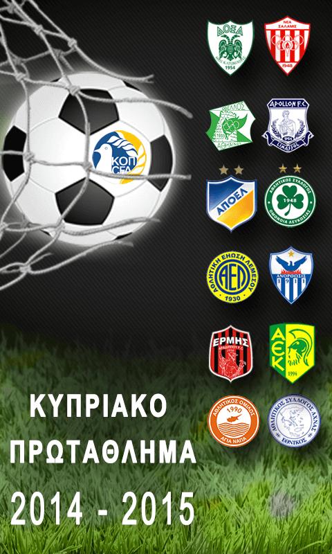 Cyprus Football Championship 2014-2015