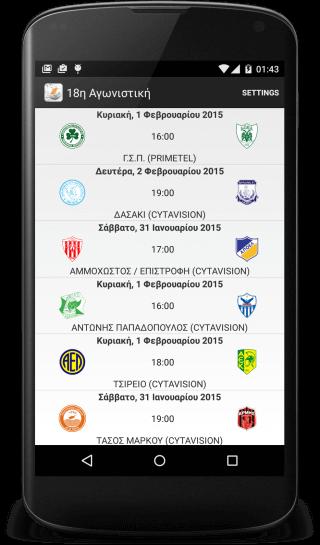 cyprus-football-update-7-2