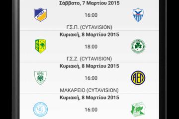 cyprusfootballchampionship